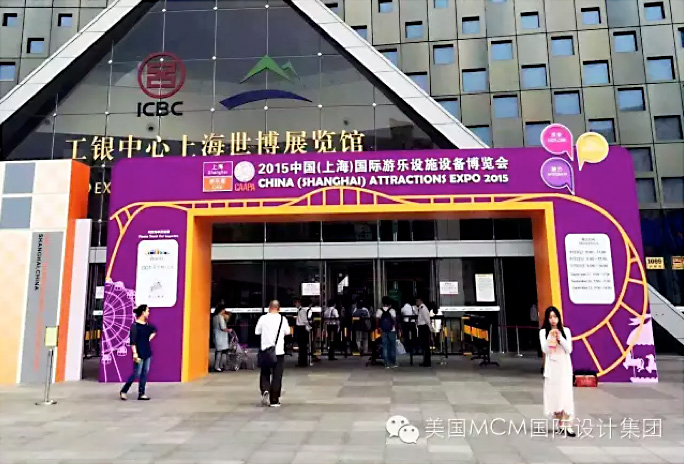 2015 China International Amusement Facilities Exhibition