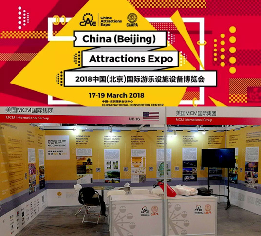 China Attractions Expo (CAE)